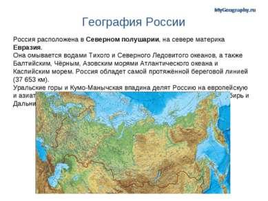 География России Россия расположена в Северном полушарии, на севере материка ...