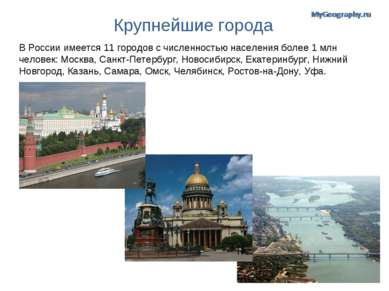 Крупнейшие города В России имеется 11 городов с численностью населения более ...