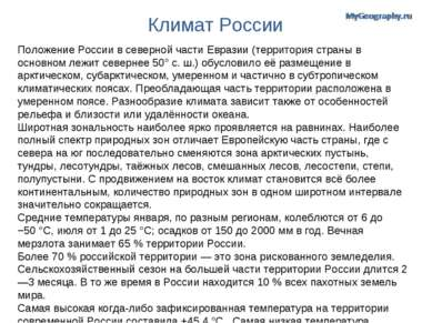 Климат России Положение России в северной части Евразии (территория страны в ...