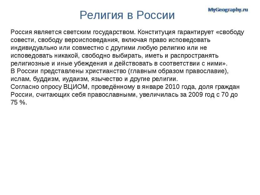 Религия в России Россия является светским государством. Конституция гарантиру...