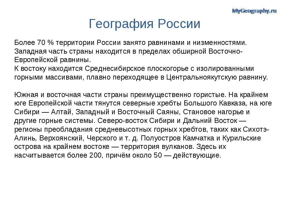 География России Более 70% территории России занято равнинами и низменностям...
