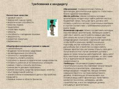 Личностные качества: здравый смысл; творческий подход к делу; аналитические с...