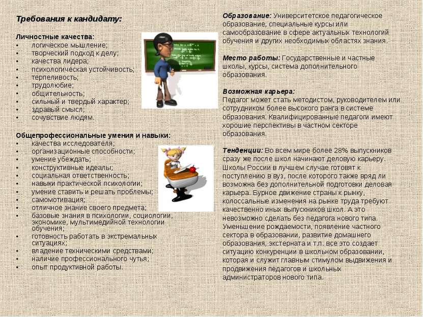 Требования к кандидату: Личностные качества: логическое мышление; творческий ...