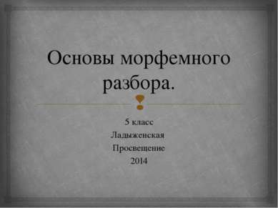 Основы морфемного разбора. 5 класс Ладыженская Просвещение 2014