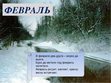 ФЕВРАЛЬ В феврале два друга – мороз да вьюга. Бури да метели под февраль нале...