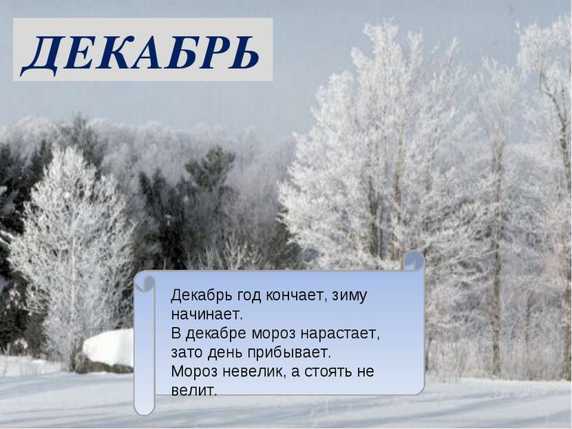 ДЕКАБРЬ Декабрь год кончает, зиму начинает. В декабре мороз нарастает, зато д...