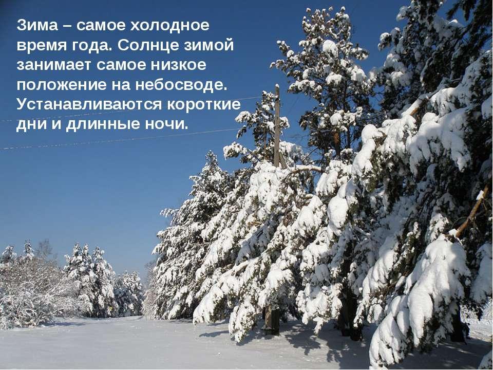 Зима – самое холодное время года. Солнце зимой занимает самое низкое положени...
