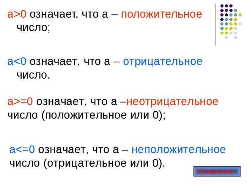 а>0 означает, что а – положительное число; а>=0 означает, что а –неотрицатель...