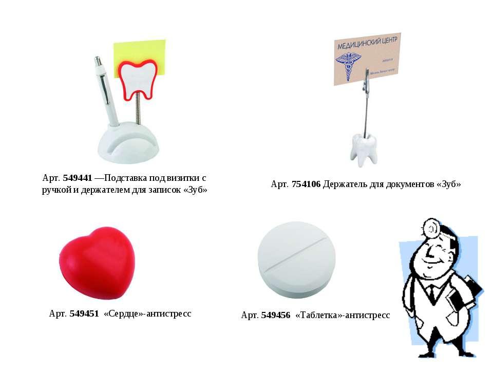 Арт. 549451 «Сердце»-антистресс Арт. 754106 Держатель для документов «Зуб» Ар...