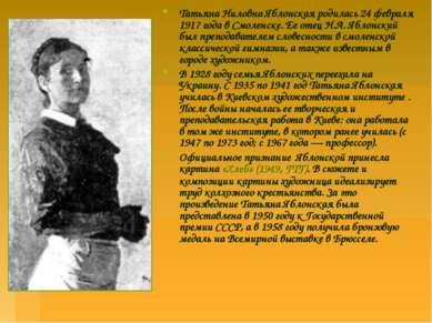 Татьяна Ниловна Яблонская родилась 24 февраля 1917 года в Смоленске. Ее отец ...