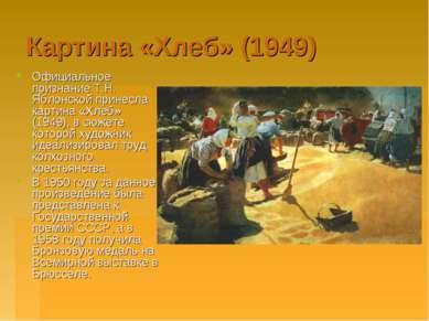 Картина «Хлеб» (1949) Официальное признание Т.Н. Яблонской принесла картина «...