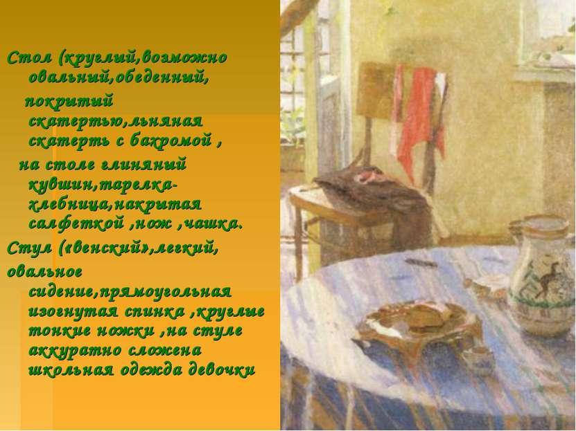 Стол (круглый,возможно овальный,обеденный, покрытый скатертью,льняная скатерт...
