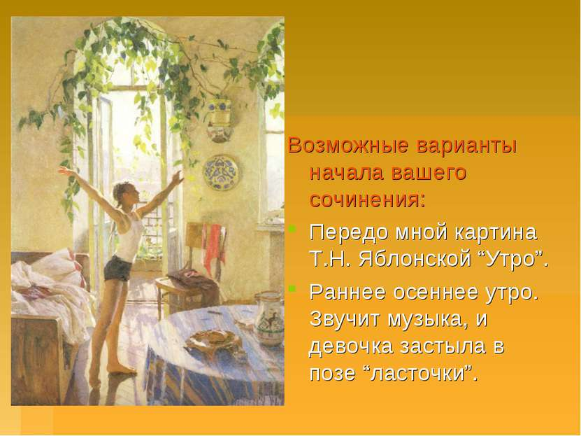 Возможные варианты начала вашего сочинения: Передо мной картина Т.Н. Яблонско...