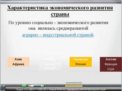 Характеристика экономического развития страны По уровню социально - экономиче...