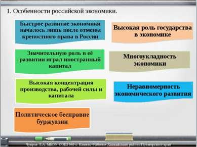 1. Особенности российской экономики.