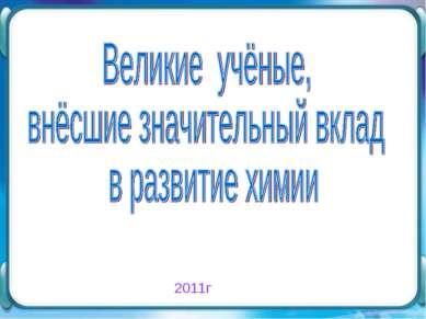 2011г
