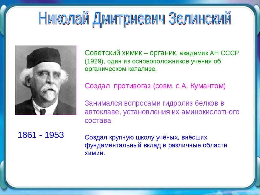 Советский химик – органик, академик АН СССР (1929), один из основоположников ...