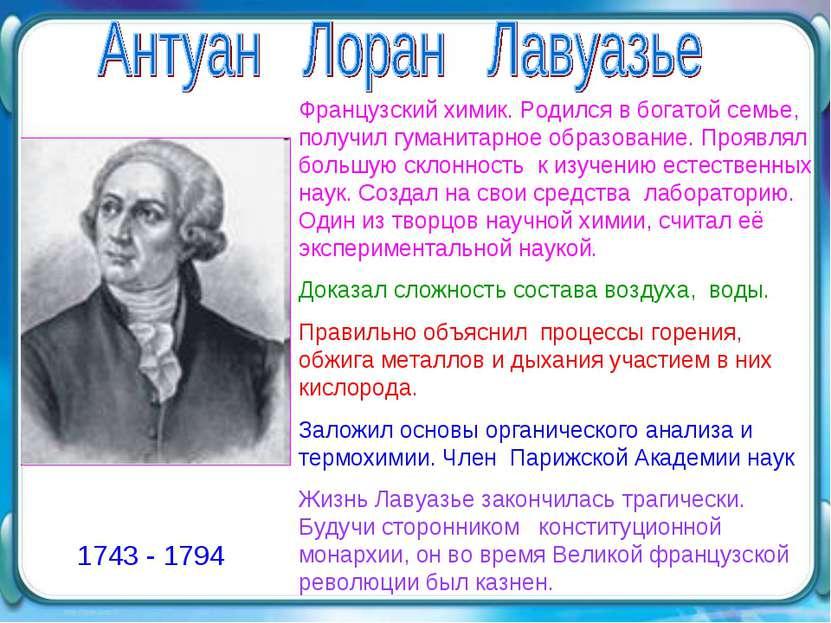 1743 - 1794 Французский химик. Родился в богатой семье, получил гуманитарное ...