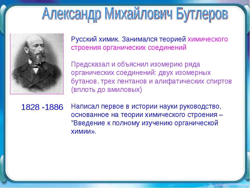 Русский химик. Занимался теорией химического строения органических соединений...