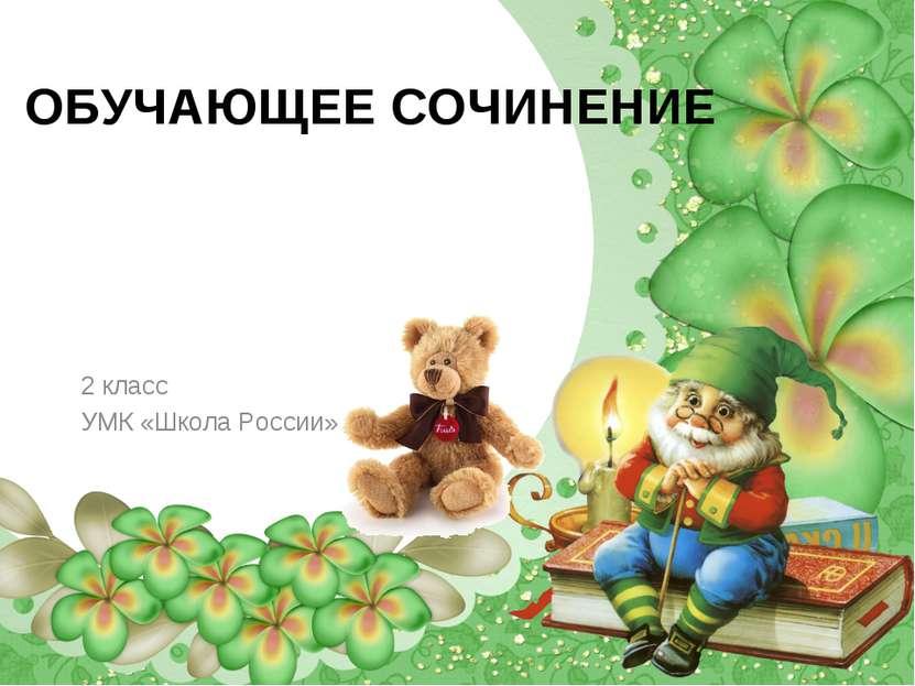 ОБУЧАЮЩЕЕ СОЧИНЕНИЕ 2 класс УМК «Школа России»