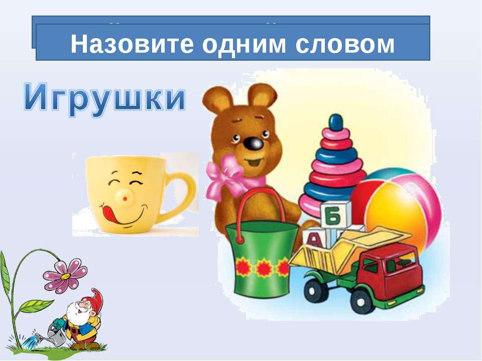 Найдите лишний предмет Назовите одним словом Лукяненко Э.А. МКОУ СОШ №256 г.Ф...