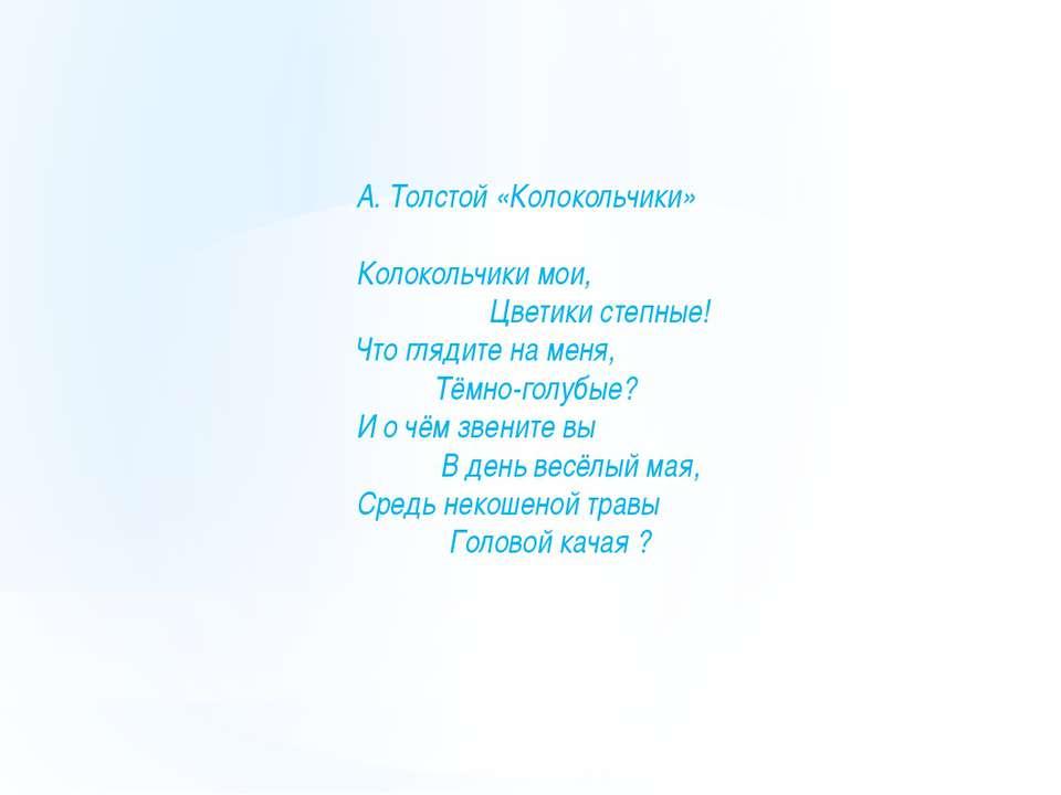 А. Толстой «Колокольчики» Колокольчики мои, Цветики степные! Что глядите на м...