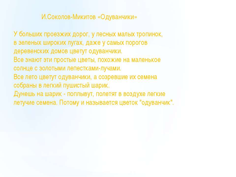 И.Соколов-Микитов «Одуванчики» У больших проезжих дорог, у лесных малых тропи...