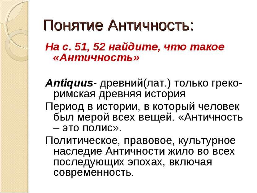 Понятие Античность: На с. 51, 52 найдите, что такое «Античность» Antiquus- др...