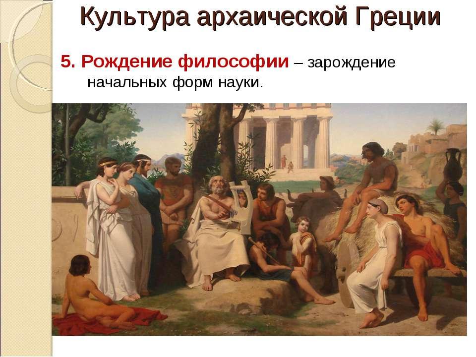 Культура архаической Греции 5. Рождение философии – зарождение начальных форм...