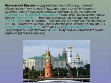 Московский Кремль— древнейшая часть Москвы, главный общественно-политический...