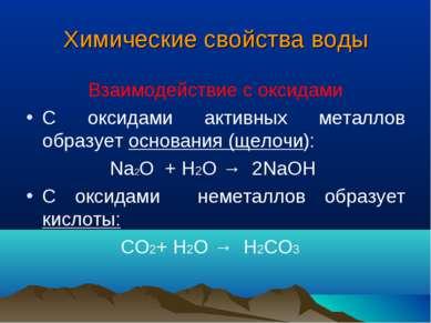 Химические свойства воды Взаимодействие с оксидами С оксидами активных металл...