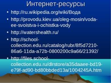 Интернет-ресурсы http://ru.wikipedia.org/wiki/Вода http://provodu.kiev.ua/ole...