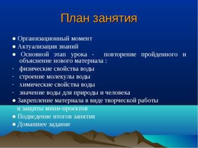 План занятия ● Организационный момент ● Актуализация знаний ● Основной этап у...