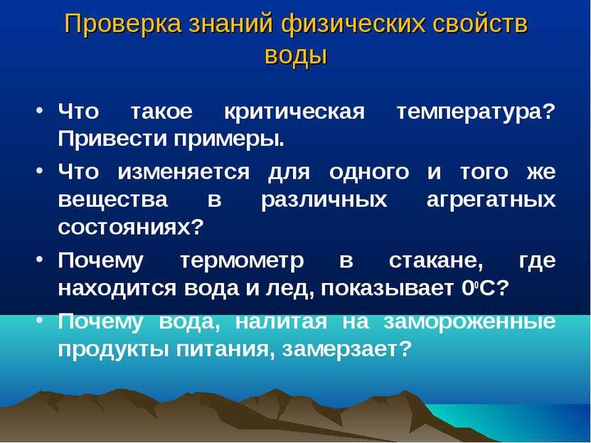 Проверка знаний физических свойств воды Что такое критическая температура? Пр...