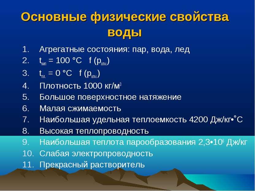Основные физические свойства воды Агрегатные состояния: пар, вода, лед tкип =...