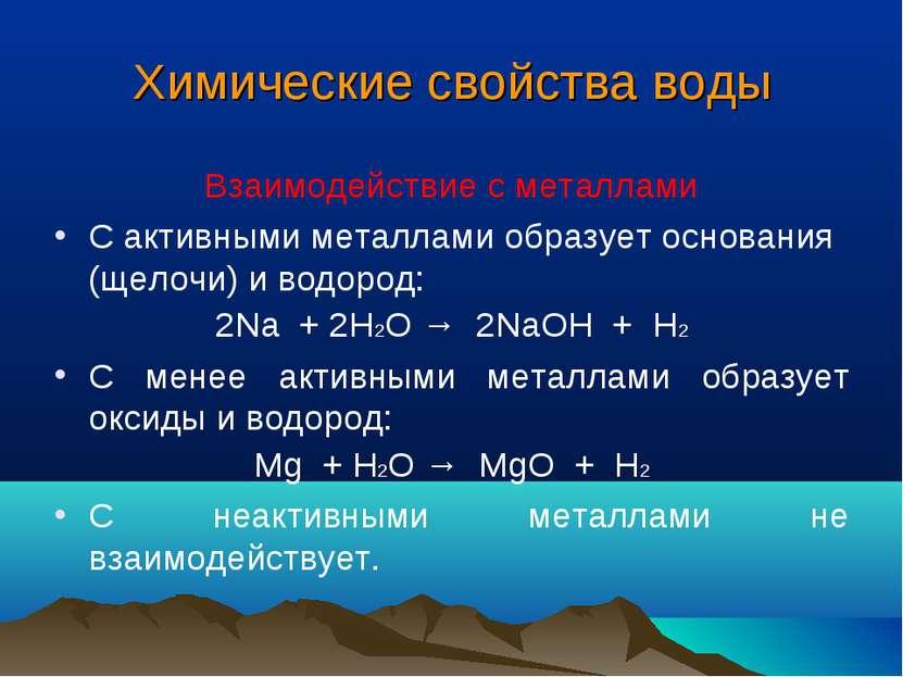Химические свойства воды Взаимодействие с металлами С активными металлами обр...