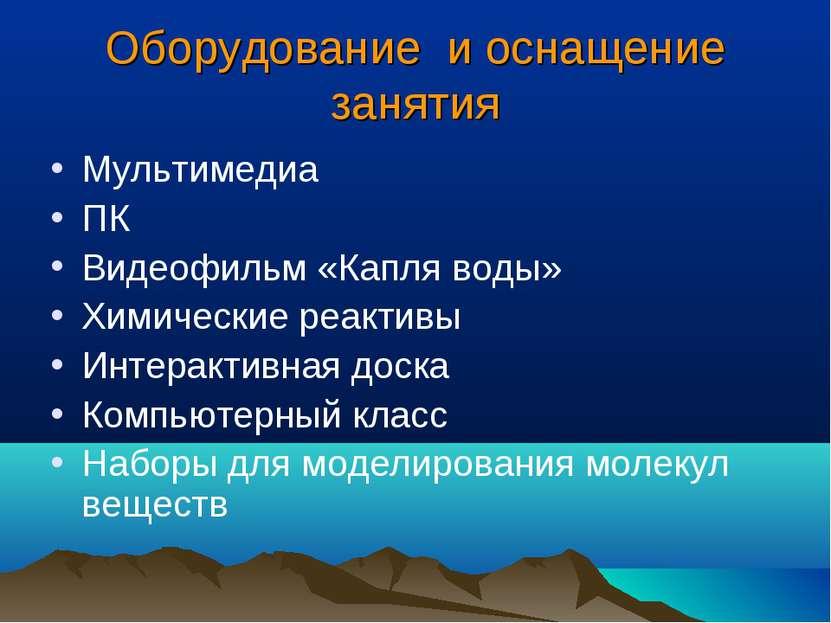 Оборудование и оснащение занятия Мультимедиа ПК Видеофильм «Капля воды» Химич...