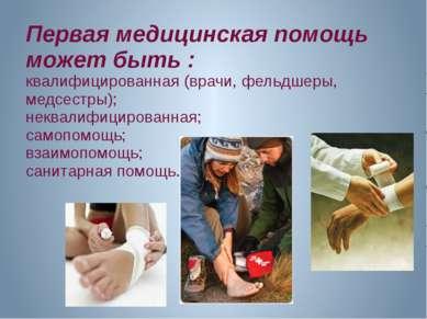Первая медицинская помощь может быть : квалифицированная (врачи, фельдшеры, м...