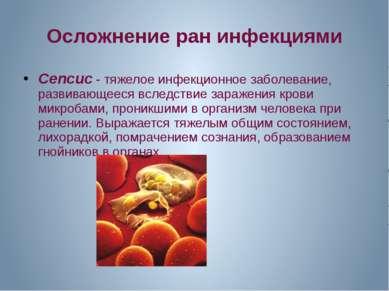 Осложнение ран инфекциями Сепсис - тяжелое инфекционное заболевание, развиваю...