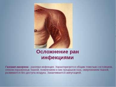 Осложнение ран инфекциями Газовая гангрена - раневая инфекция. Характеризуетс...