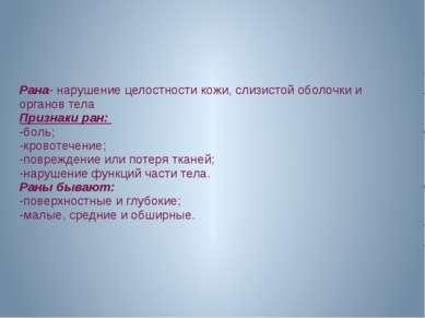 Рана- нарушение целостности кожи, слизистой оболочки и органов тела Признаки ...