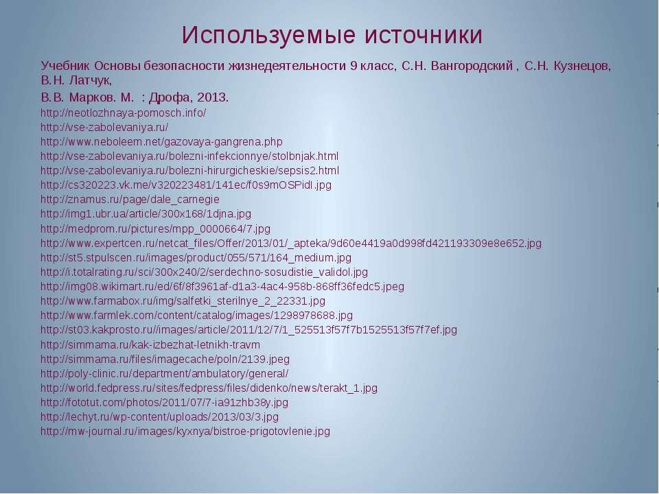Используемые источники Учебник Основы безопасности жизнедеятельности 9 класс,...