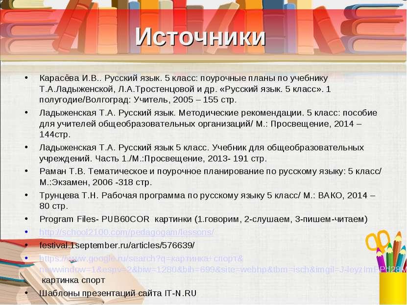 Источники Карасёва И.В.. Русский язык. 5 класс: поурочные планы по учебнику Т...