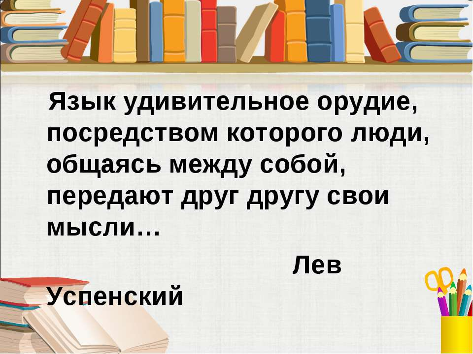 Язык удивительное орудие, посредством которого люди, общаясь между собой, пер...