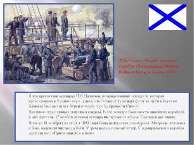 В это время вице-адмирал П.С.Нахимов, командовавший эскадрой, которая крейсир...