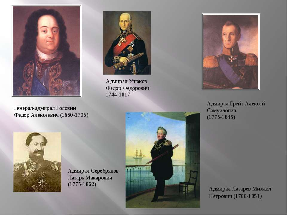 Генерал-адмирал Головин Федор Алексеевич (1650-1706) Адмирал Ушаков Федор Фед...