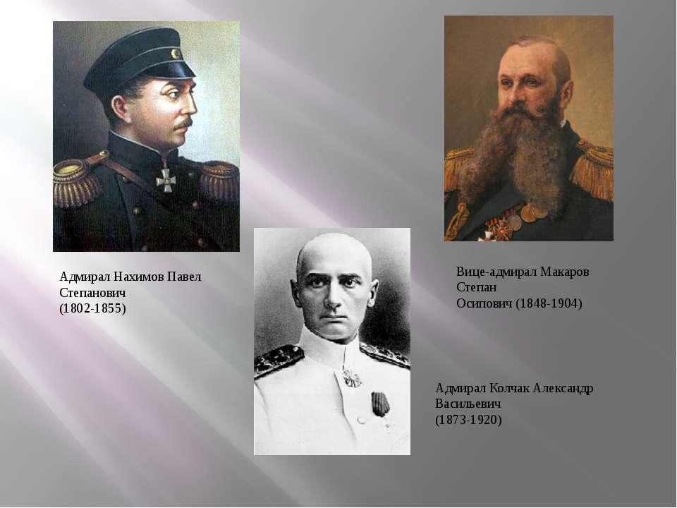 Адмирал Нахимов Павел Степанович (1802-1855) Вице-адмирал Макаров Степан Осип...