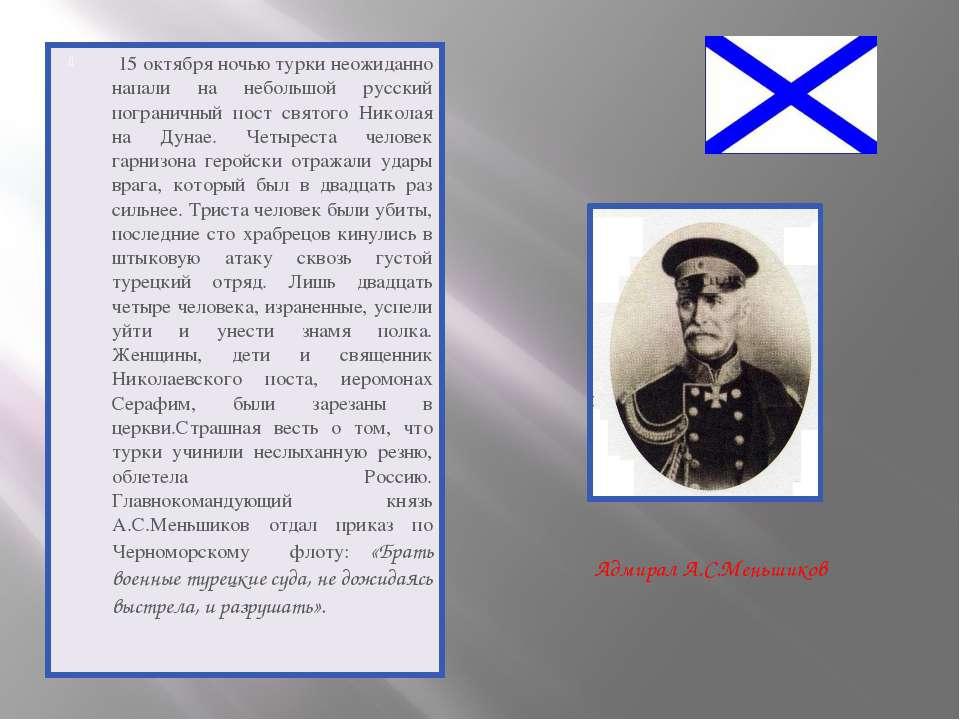 15 октября ночью турки неожиданно напали на небольшой русский пограничный пос...