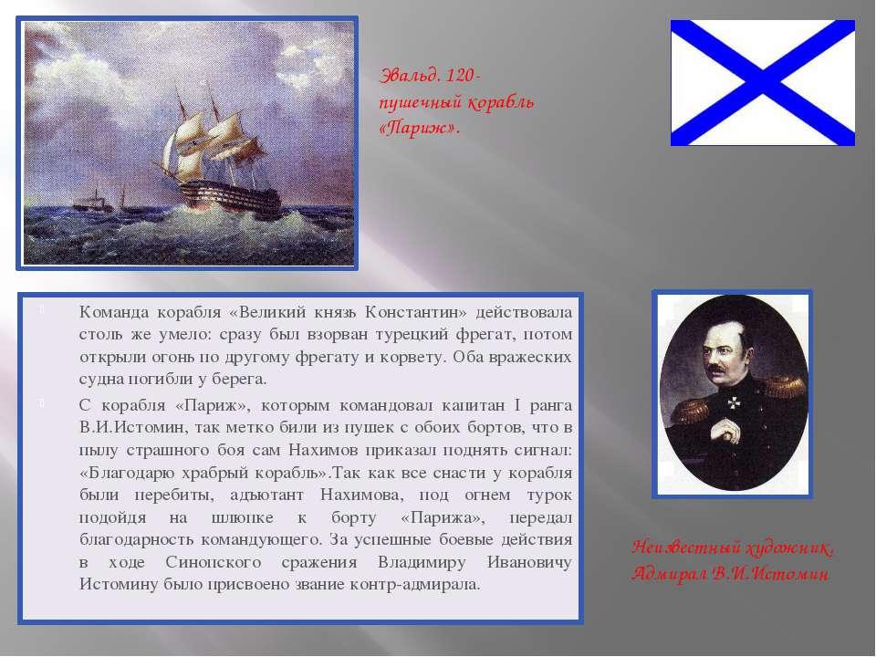 Команда корабля «Великий князь Константин» действовала столь же умело: сразу ...