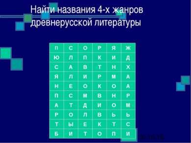 Найти названия 4-х жанров древнерусской литературы Я Ж И Д С А В Т Н Х Я Л И ...